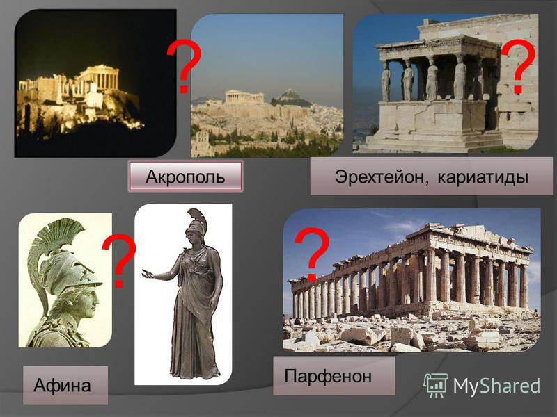Акрополь ? Эрехтейон, кариатиды Афина Парфенон ? ? ?