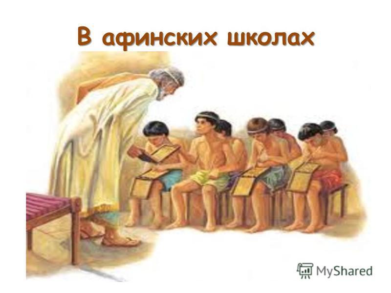 В афинских школах
