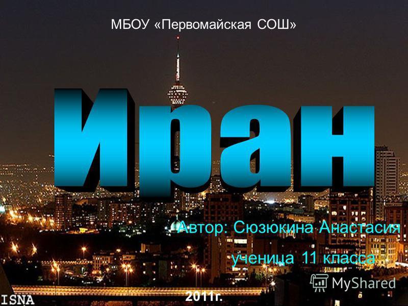МБОУ «Первомайская СОШ» 2011 г. Автор: Сюзюкина Анастасия ученица 11 класса