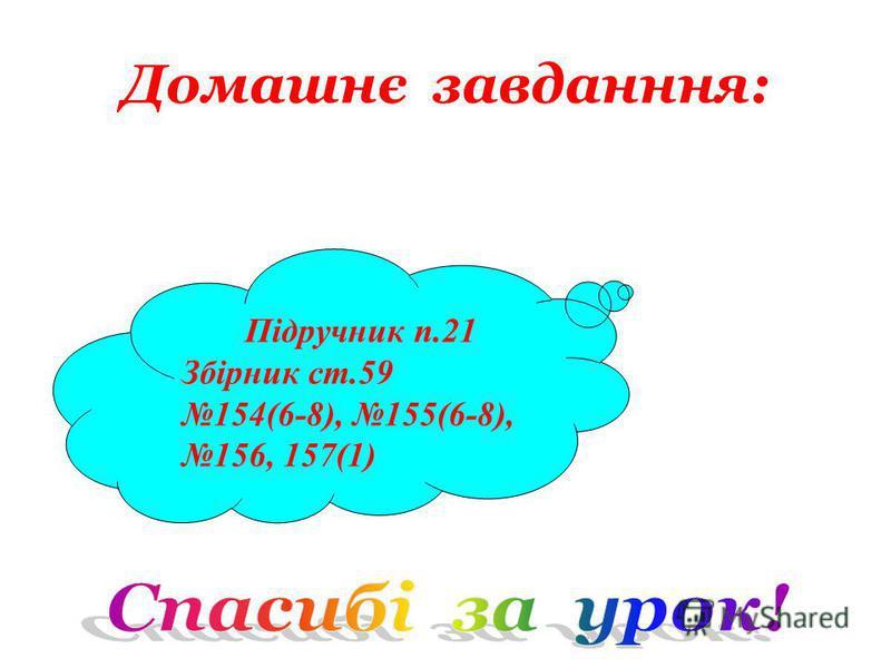 Домашнє завданння: Підручник п.21 Збірник ст.59 154(6-8), 155(6-8), 156, 157(1)