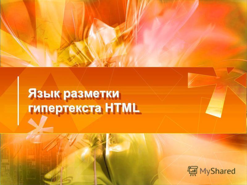 Язык разметки гипертекста HTML