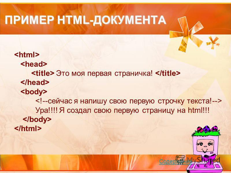 ПРИМЕР HTML-ДОКУМЕНТА Это моя первая страничка! Ура!!!! Я создал свою первую страницу на html!!! Содержание