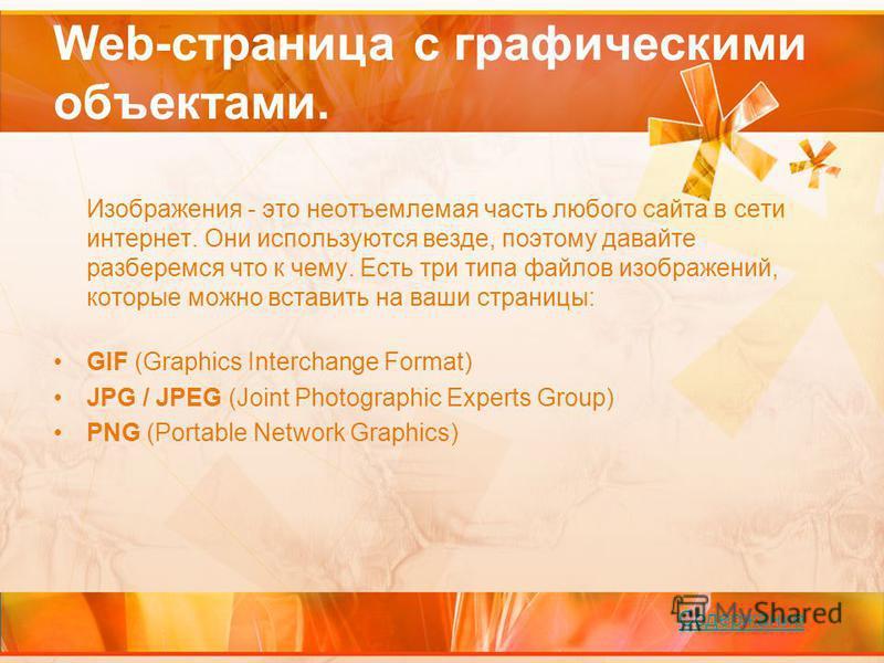 Web-страница с графическими объектами. Изображения - это неотъемлемая часть любого сайта в сети интернет. Они используются везде, поэтому давайте разберемся что к чему. Есть три типа файлов изображений, которые можно вставить на ваши страницы: GIF (G