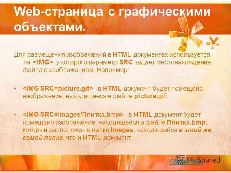 Web-страница с графическими объектами. Для размещения изображений в HTML-документах используется тэг, у которого параметр SRC задает местонахождение файла с изображением. Например: - в HTML-документ будет помещено изображение, находящееся в файле pic