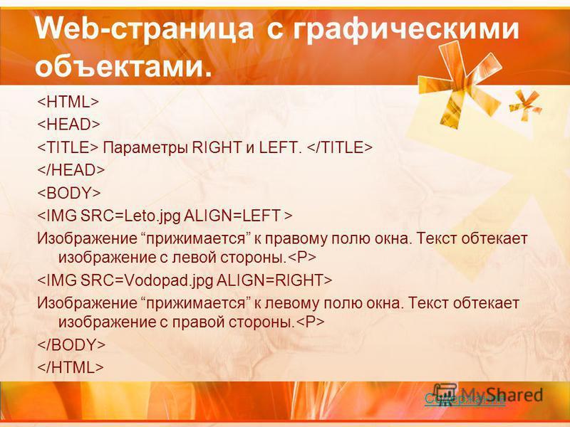 Web-страница с графическими объектами. Параметры RIGHT и LEFT. Изображение прижимается к правому полю окна. Текст обтекает изображение с левой стороны. Изображение прижимается к левому полю окна. Текст обтекает изображение с правой стороны. Содержани