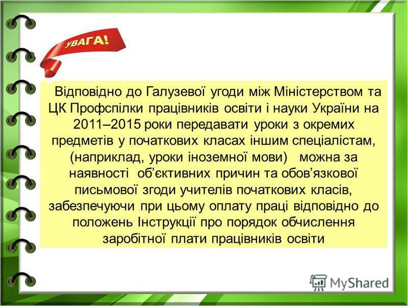 Відповідно до Галузевої угоди між Міністерством та ЦК Профспілки працівників освіти і науки України на 2011–2015 роки передавати уроки з окремих предметів у початкових класах іншим спеціалістам, (наприклад, уроки іноземної мови) можна за наявності об