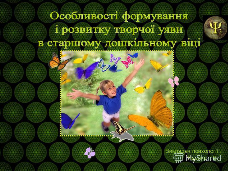 Викладач психології Яценко Т.В.