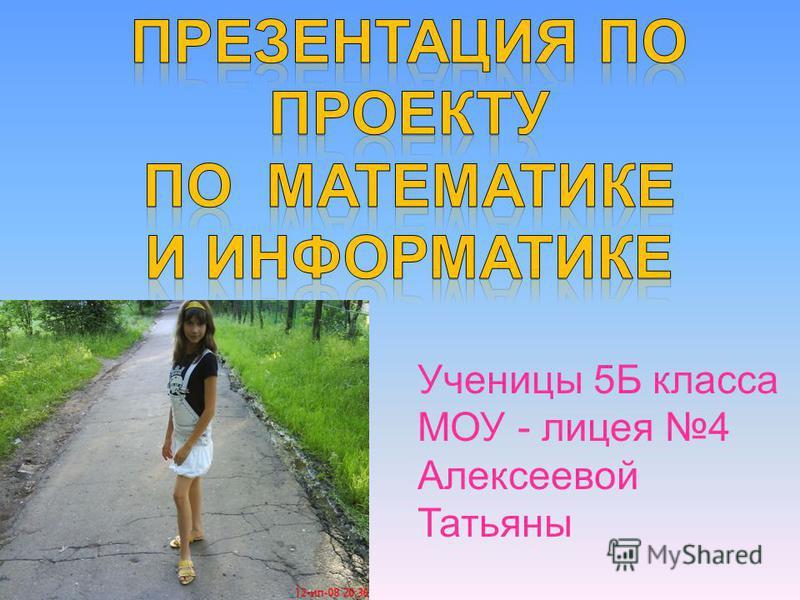 Ученицы 5Б класса МОУ - лицея 4 Алексеевой Татьяны