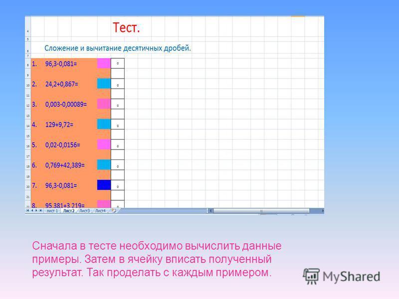 Сначала в тесте необходимо вычислить данные примеры. Затем в ячейку вписать полученный результат. Так проделать с каждым примером.