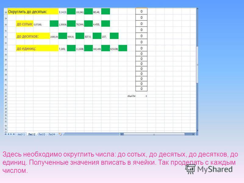 Здесь необходимо округлить числа: до сотых, до десятых, до десятков, до единиц. Полученные значения вписать в ячейки. Так проделать с каждым числом.