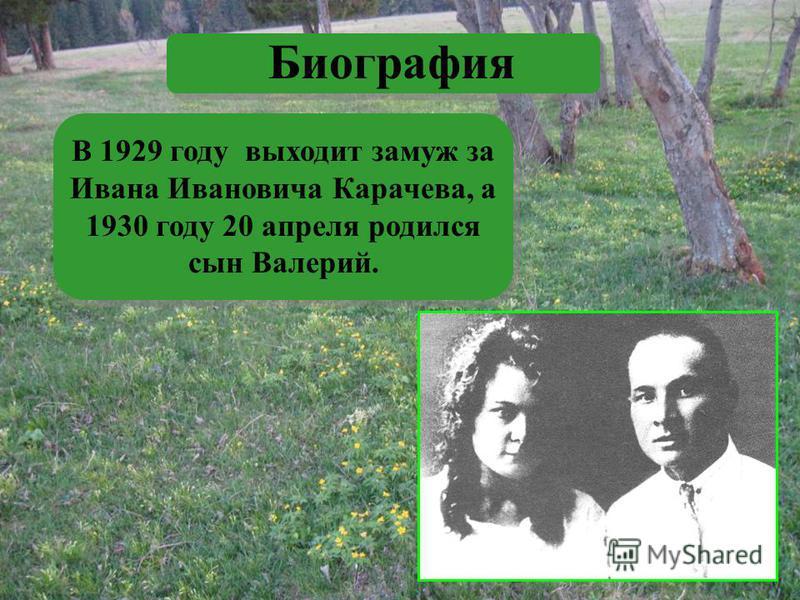 Биография В 1929 году выходит замуж за Ивана Ивановича Карачева, а 1930 году 20 апреля родился сын Валерий.