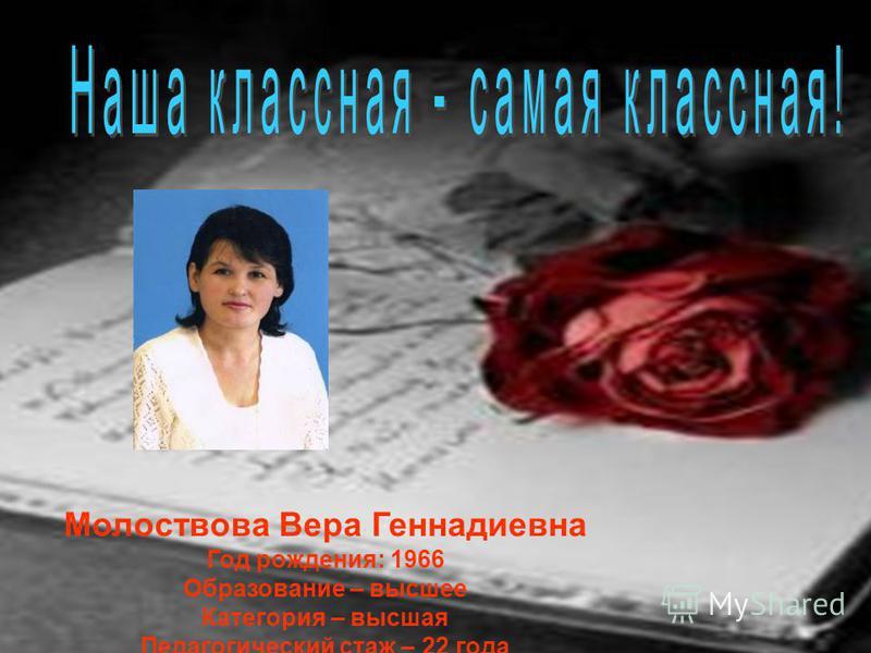 Молоствова Вера Геннадиевна Год рождения: 1966 Образование – высшее Категория – высшая Педагогический стаж – 22 года