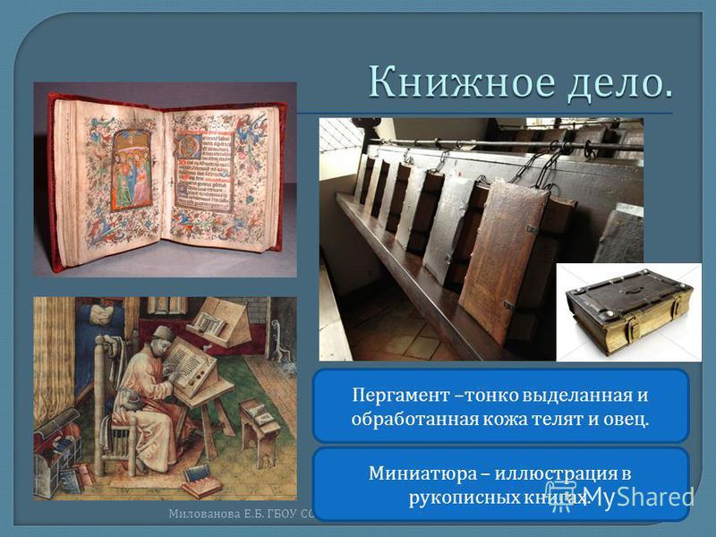 Милованова Е. Б. ГБОУ СОШ 902  Диалог  Пергамент – тонко выделанная и обработанная кожа телят и овец. Миниатюра – иллюстрация в рукописных книгах.