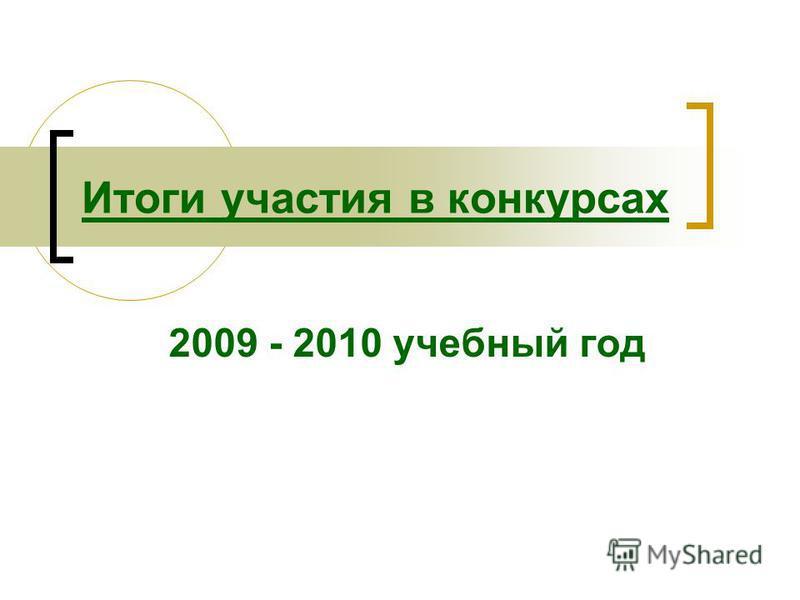 Итоги участия в конкурсах 2009 - 2010 учебный год
