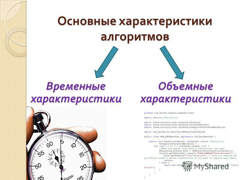 Основные характеристики алгоритмов Временныехарактеристики Объемныехарактеристики