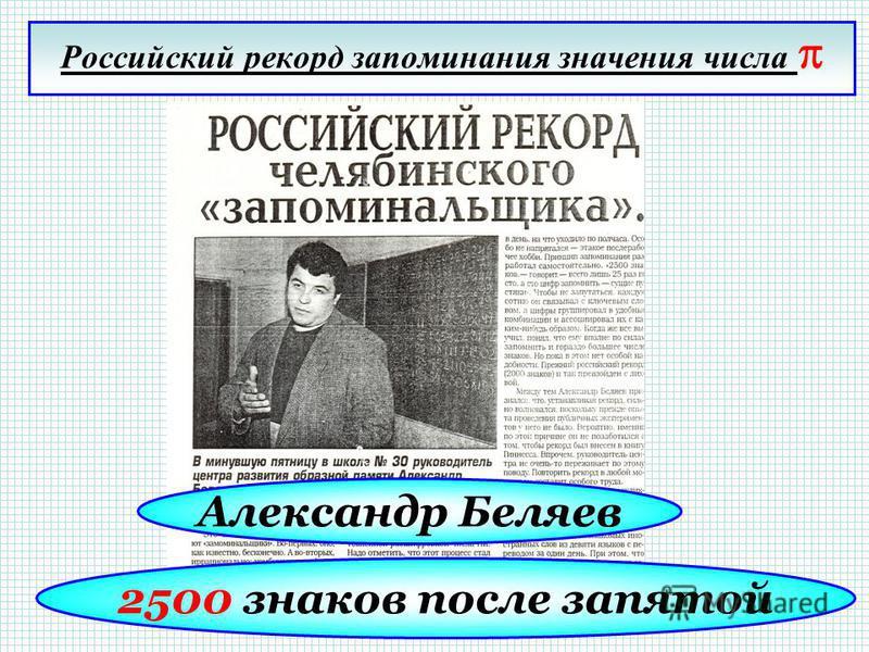 Российский рекорд запоминания значения числа Александр Беляев 2500 знаков после запятой