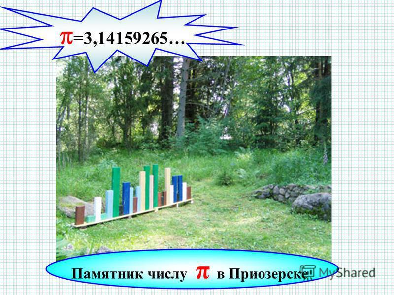 . =3,14159265… Памятник числу π в Приозерске