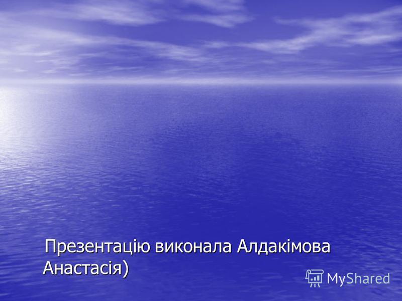 Презентацію виконала Алдакімова Анастасія) Презентацію виконала Алдакімова Анастасія)