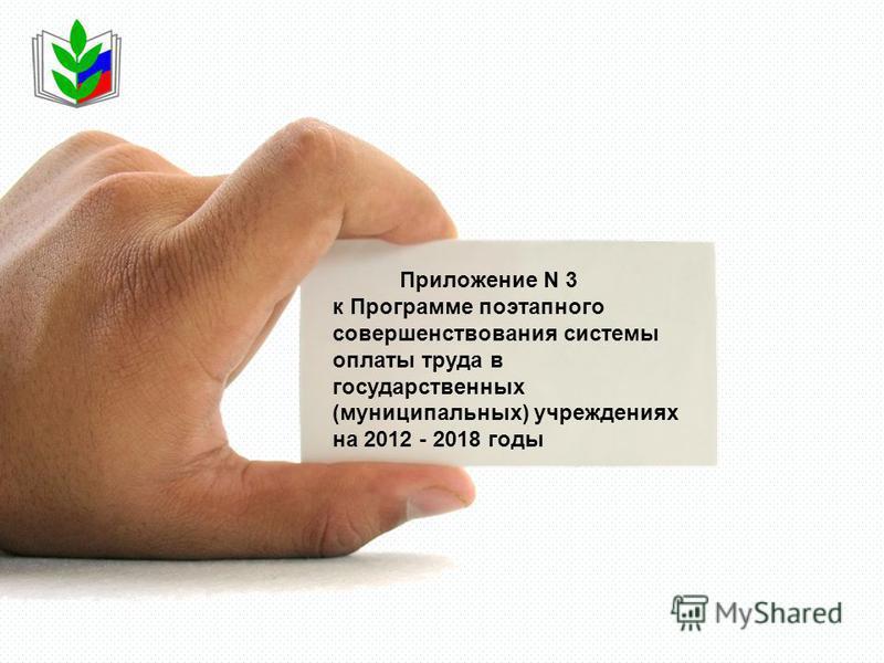 Приложение N 3 к Программе поэтапного совершенствования системы оплаты труда в государственных (муниципальных) учреждениях на 2012 - 2018 годы
