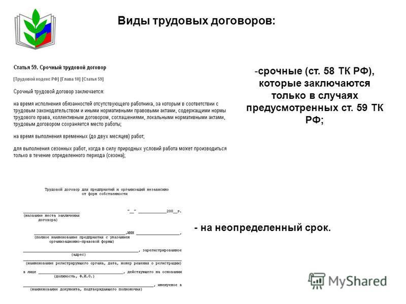 -срочные (ст. 58 ТК РФ), которые заключаются только в случаях предусмотренных ст. 59 ТК РФ; Виды трудовых договоров: - на неопределенный срок.