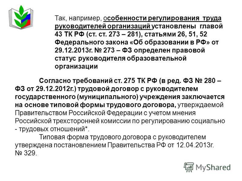 Согласно требований ст. 275 ТК РФ (в ред. ФЗ 280 – ФЗ от 29.12.2012 г.) трудовой договор с руководителем государственного (муниципального) учреждения заключается на основе типовой формы трудового договора, утверждаемой Правительством Российской Федер