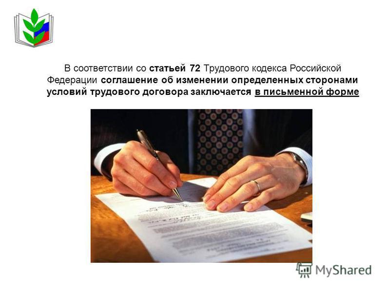 В соответствии со статьей 72 Трудового кодекса Российской Федерации соглашение об изменении определенных сторонами условий трудового договора заключается в письменной форме