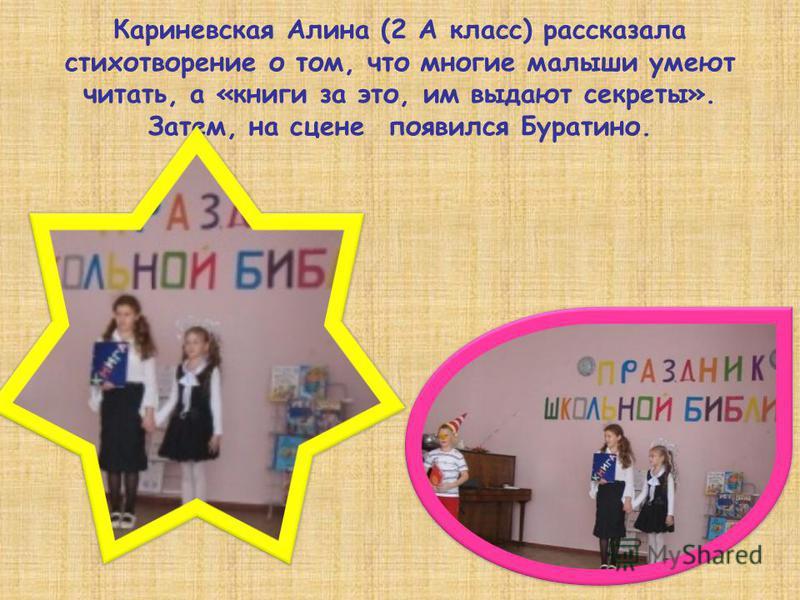 Кариневская Алина (2 А класс) рассказала стихотворение о том, что многие малыши умеют читать, а «книги за это, им выдают секреты». Затем, на сцене появился Буратино.
