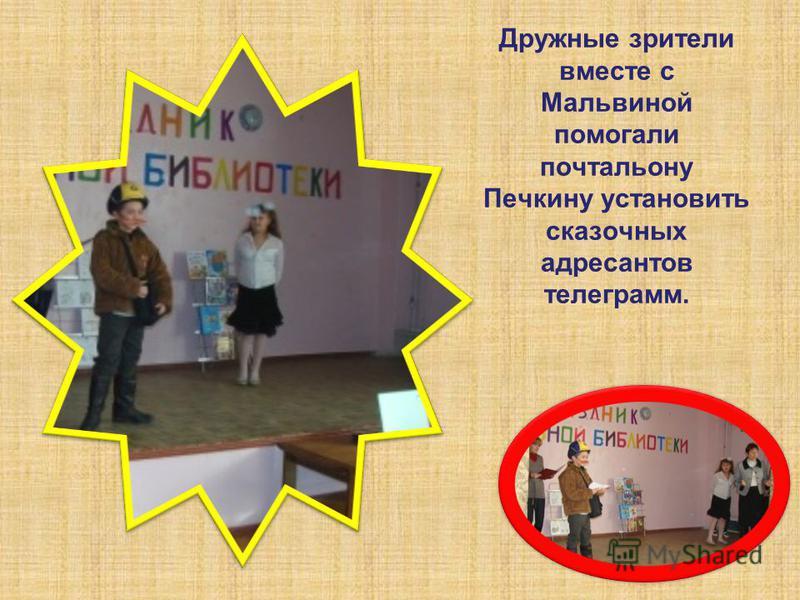 Дружные зрители вместе с Мальвиной помогали почтальону Печкину установить сказочных адресантов телеграмм.