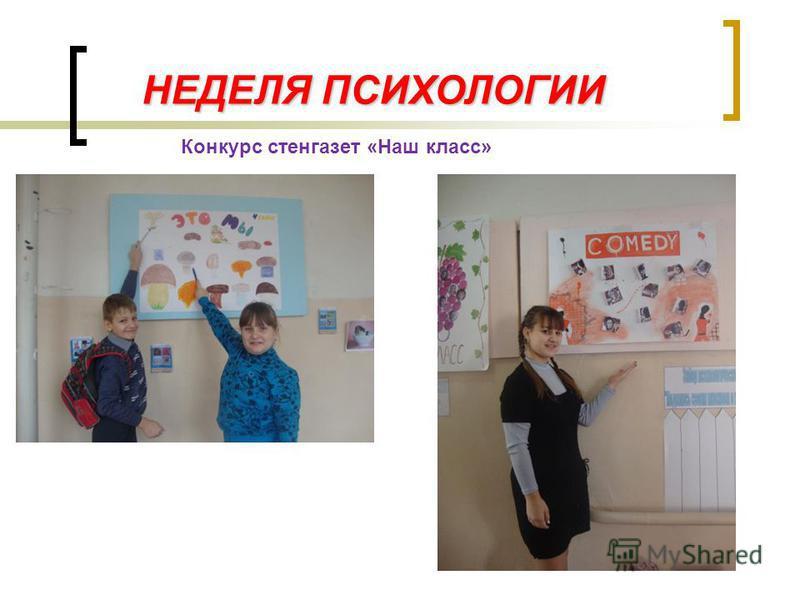 Конкурс стенгазет «Наш класс»