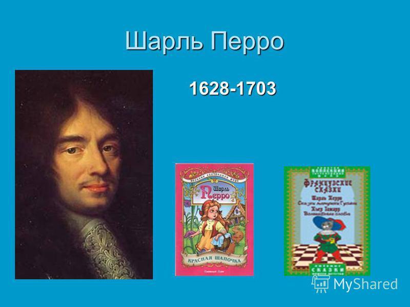 Шарль Перро 1628-1703 1628-1703