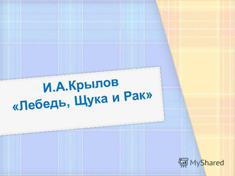 И.А.Крылов «Лебедь, Щука и Рак»