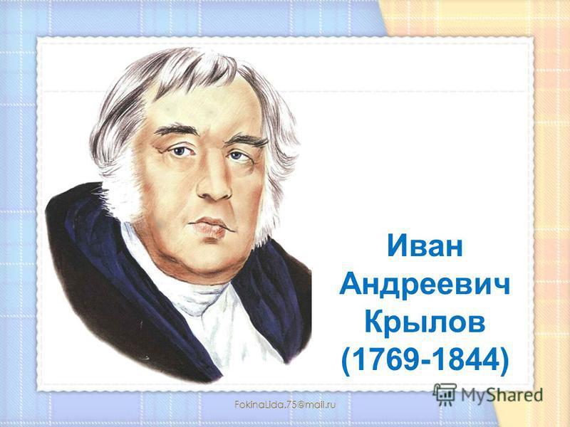 FokinaLida.75@mail.ru Иван Андреевич Крылов (1769-1844)