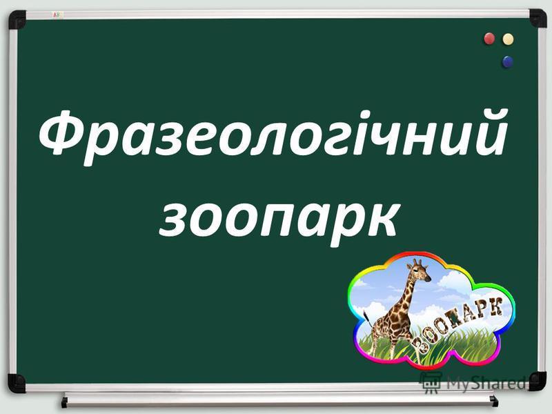 Фразеологічний зоопарк