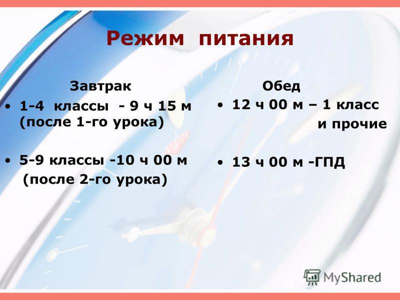 Режим питания Завтрак 1-4 классы - 9 ч 15 м (после 1-го урока) 5-9 классы -10 ч 00 м (после 2-го урока) Обед 12 ч 00 м – 1 класс и прочие 13 ч 00 м -ГПД