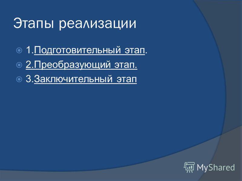 Этапы реализации 1. Подготовительный этап. 2. Преобразующий этап. 3. Заключительный этап
