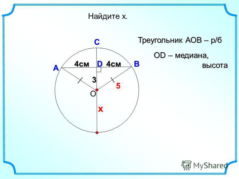 3 D Найдите х. О В А С Треугольник АОВ – р/б 4 см 4 см х 5 OD – медиана, высота высота