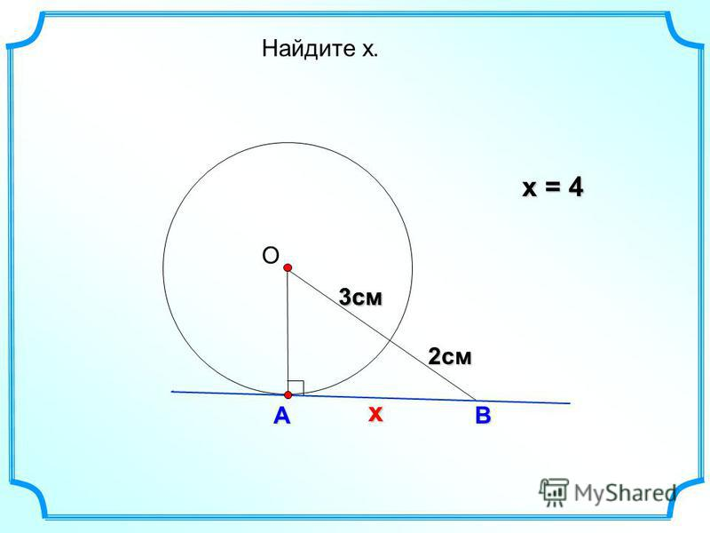 Найдите х. О АВ х = 4 2 см 2 см 3 см х 3 см