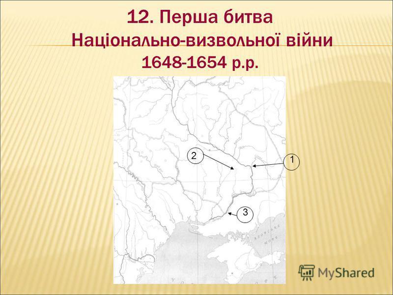 12. Перша битва Національно-визвольної війни 1648-1654 р.р. 1 2 3