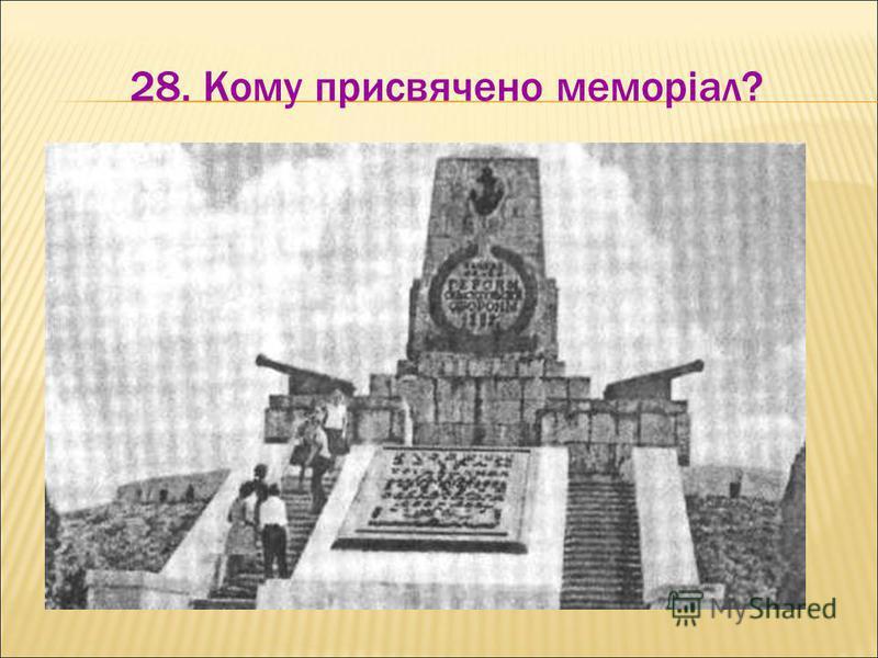 28. Кому присвячено меморіал?