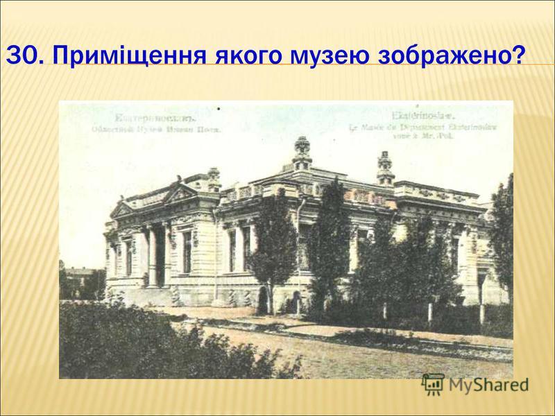 30. Приміщення якого музею зображено?