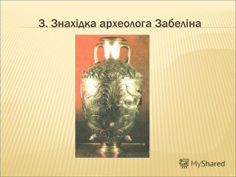 3. Знахідка археолога Забеліна