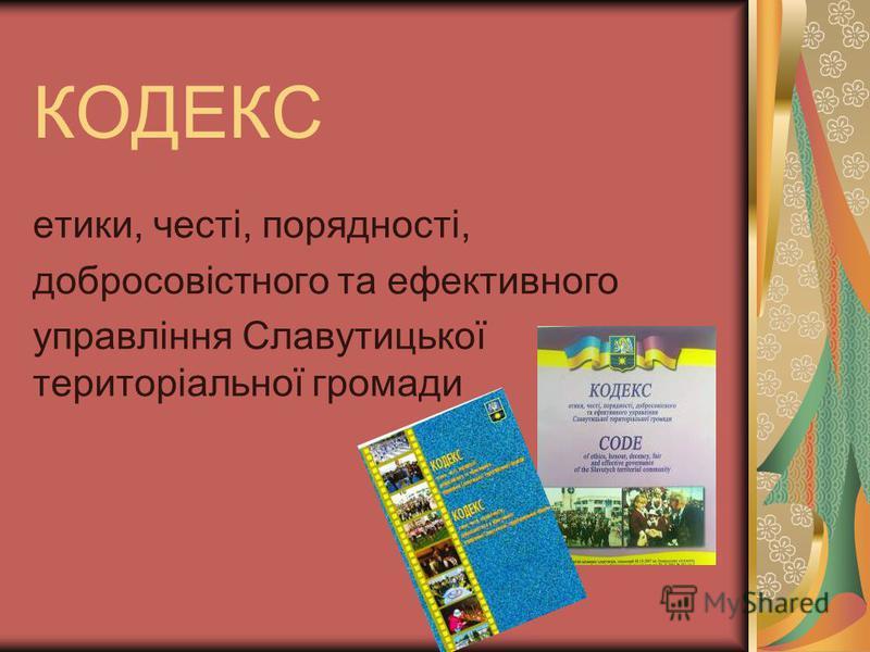 КОДЕКС етики, честі, порядності, добросовістного та ефективного управління Славутицької територіальної громади
