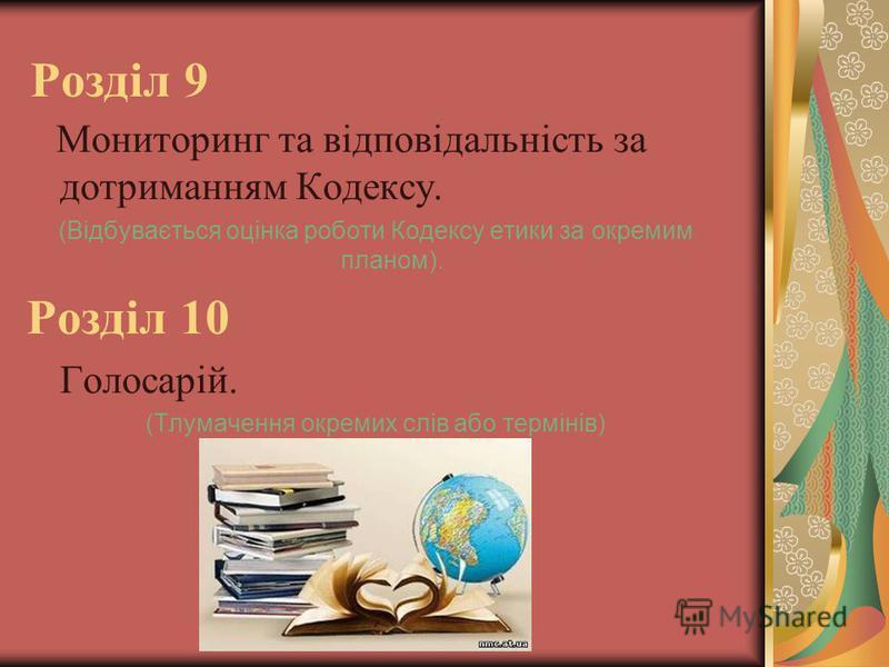Розділ 9 Мониторинг та відповідальність за дотриманням Кодексу. (Відбувається оцінка роботи Кодексу етики за окремим планом). Розділ 10 Голосарій. (Тлумачення окремих слів або термінів)