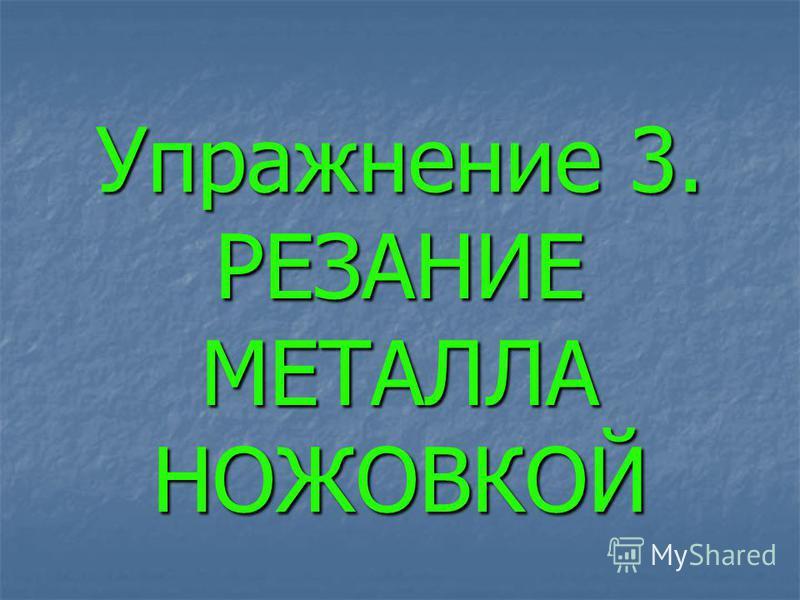 Упражнение 3. РЕЗАНИЕ МЕТАЛЛА НОЖОВКОЙ