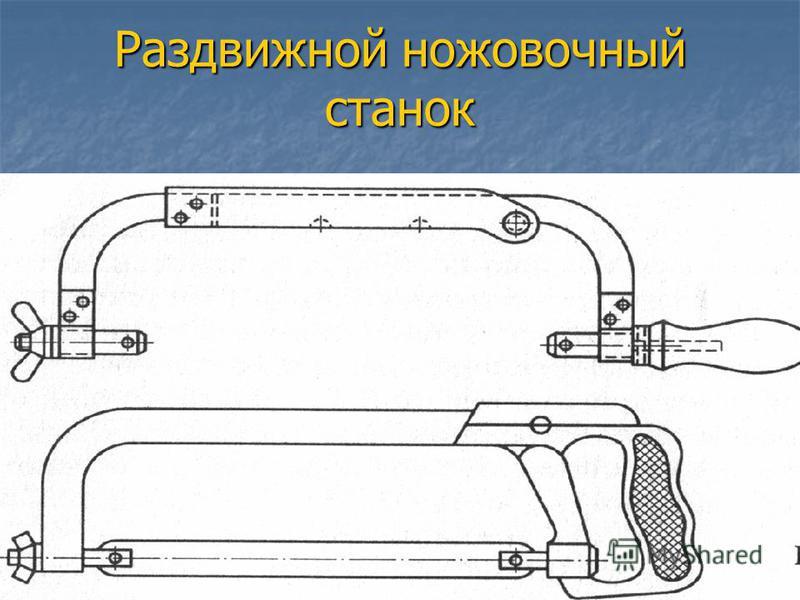 Раздвижной ножовочный станок