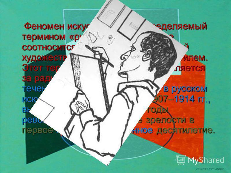 Феномен искусства 20 в., определяемый термином «русский авангард», не соотносится с какой-либо конкретной художественной программой или стилем. Этот термин окончательно закрепляется за радикальными новаторскими течениями, складывающимися в русском ис