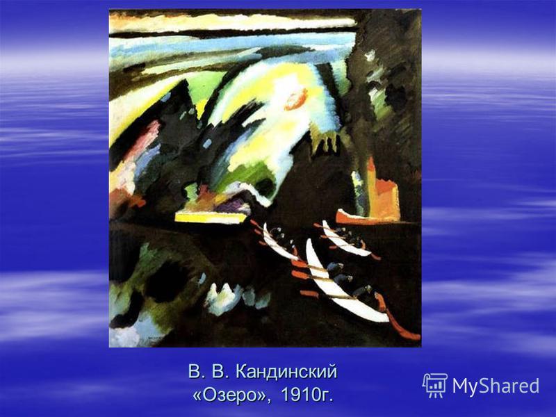 В. В. Кандинский «Озеро», 1910 г.