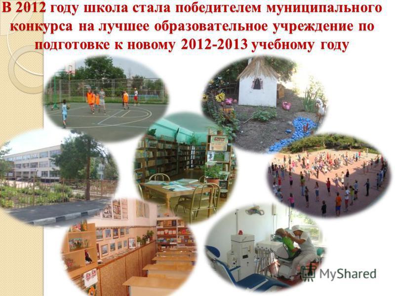В 2012 году школа стала победителем муниципального конкурса на лучшее образовательное учреждение по подготовке к новому 2012-2013 учебному году