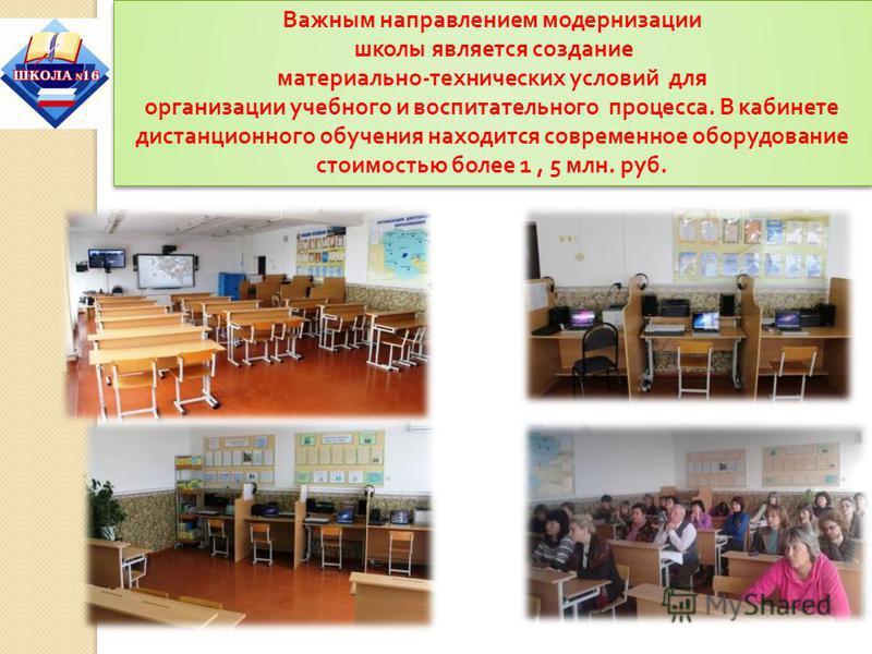 Важным направлением модернизации школы является создание материально - технических условий для организации учебного и воспитательного процесса. В кабинете дистанционного обручения находится современное оборудование стоимостью более 1, 5 млн. руб. Важ