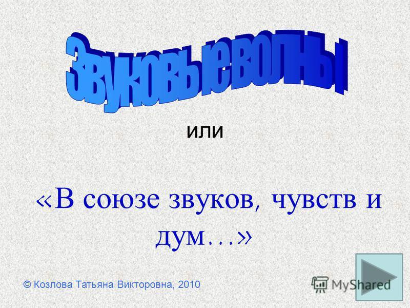 или «В союзе звуков, чувств и дум…» © Козлова Татьяна Викторовна, 2010